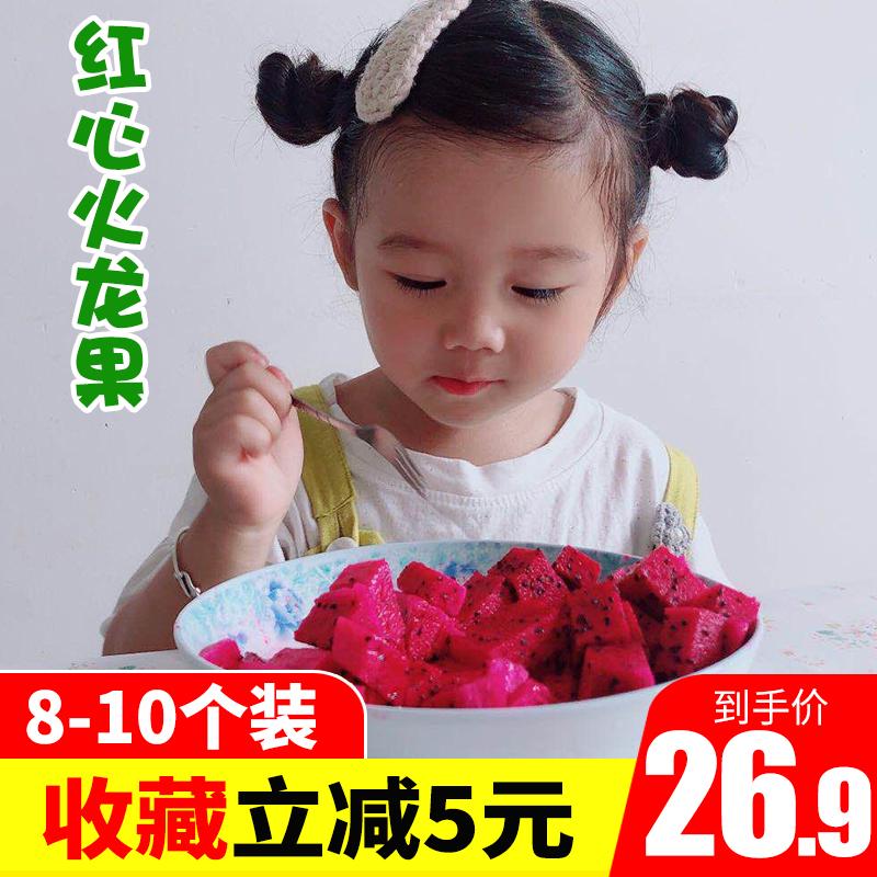 海南玫瑰味红心火龙果新鲜水果红肉火龙果京都一号蜜宝净重4斤(用10元券)