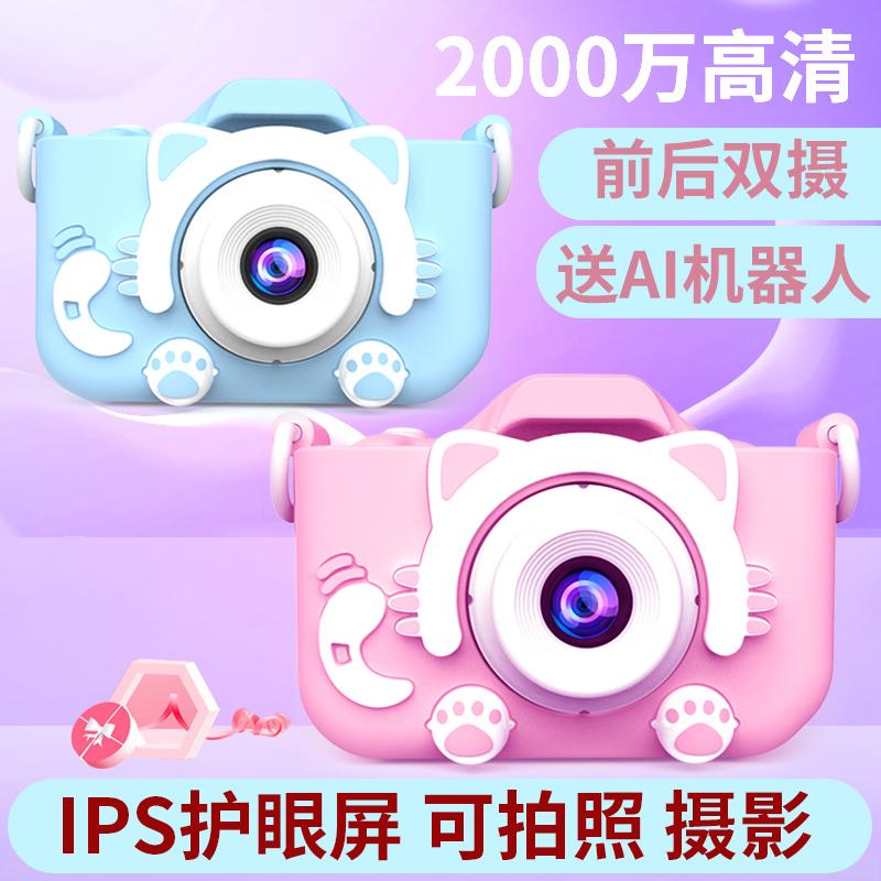 儿童相机可拍照2000万小型数码照相明机宝宝生日礼物迷你单反玩具