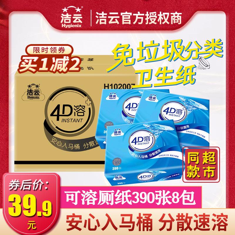 券后41.90元洁云卫生纸水溶性可溶性厕纸4D溶可降解平板家用实惠装整箱批8包
