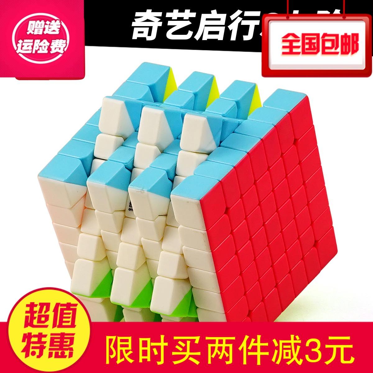 【奇艺 启行S七阶】专业比赛新手入门7阶 儿童老人益智玩具