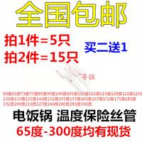TF температура предохранитель RY-172-185-240 степень 10A/250V провинция гуандун сильный эстетический провинция сучжоу причал ваш электричество рис горшок горшок
