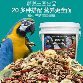 鹦鹉王国中大型鹦鹉无壳粮金刚葵花亚马逊灰机水果滋养丸饲料鸟食