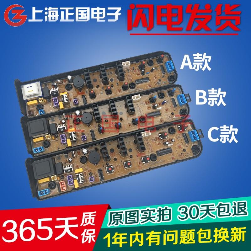 适用小天鹅洗衣机电脑板 TB50-V1068G TB53-V1068G(H) 电路板,可领取元淘宝优惠券
