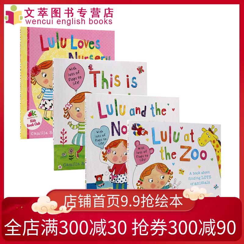 进口英文原版正版 LULU 露露系列绘本4册合售 幼儿认知启蒙英文版 Lulus系列 我爱露露平装大开翻翻书