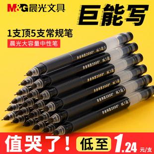 晨光巨能写大容量中性笔速干签字笔学生写作业神器0.5一体式 全针管黑色碳素笔办公考试专用红蓝水笔以一敌五