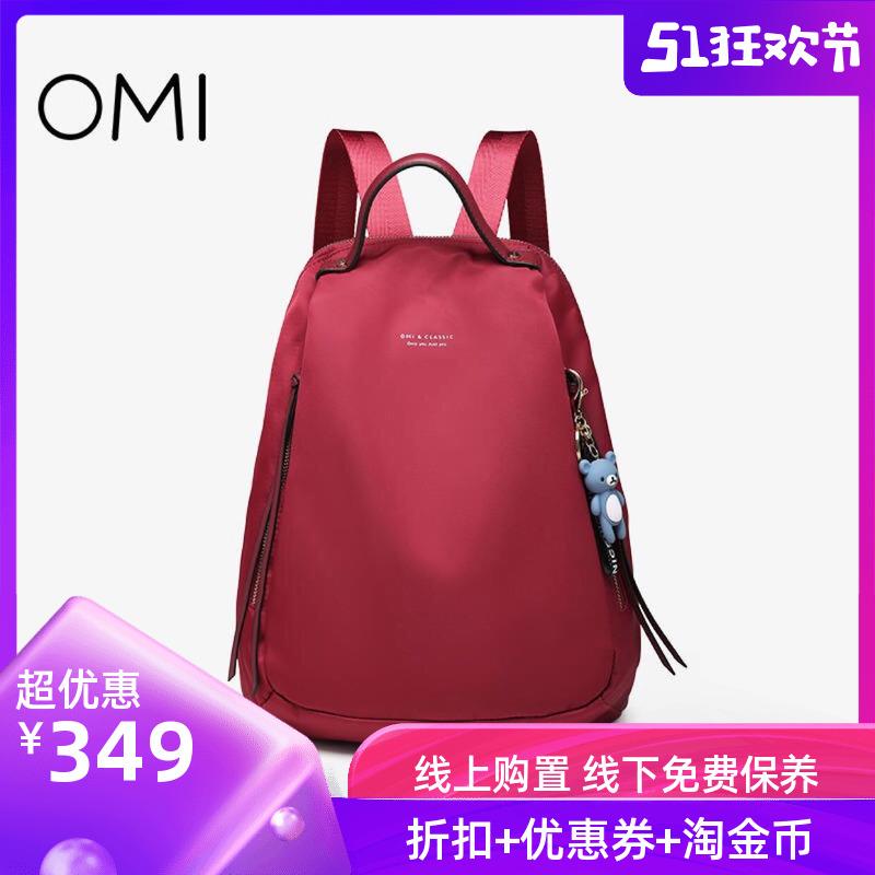 OMI欧米包包商场同款双肩包超轻透气布包大容量学院风休闲背包
