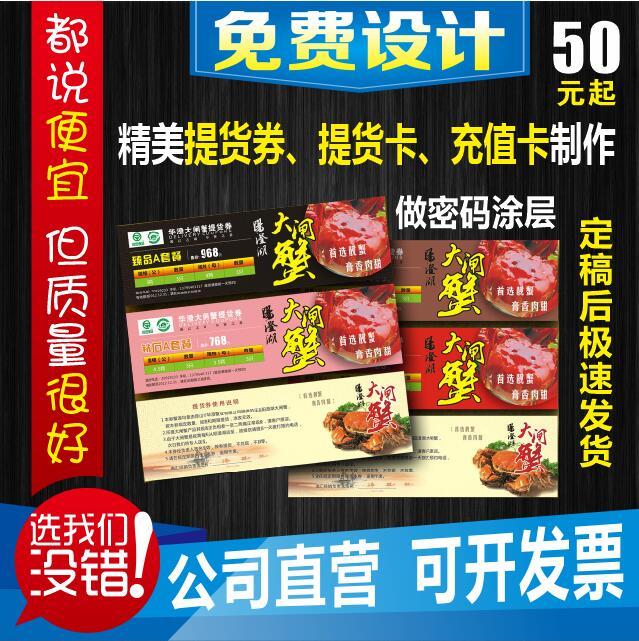 西安优质大闸蟹提货券印刷龙虾提货券定做各种提货券定做蟹券卡套