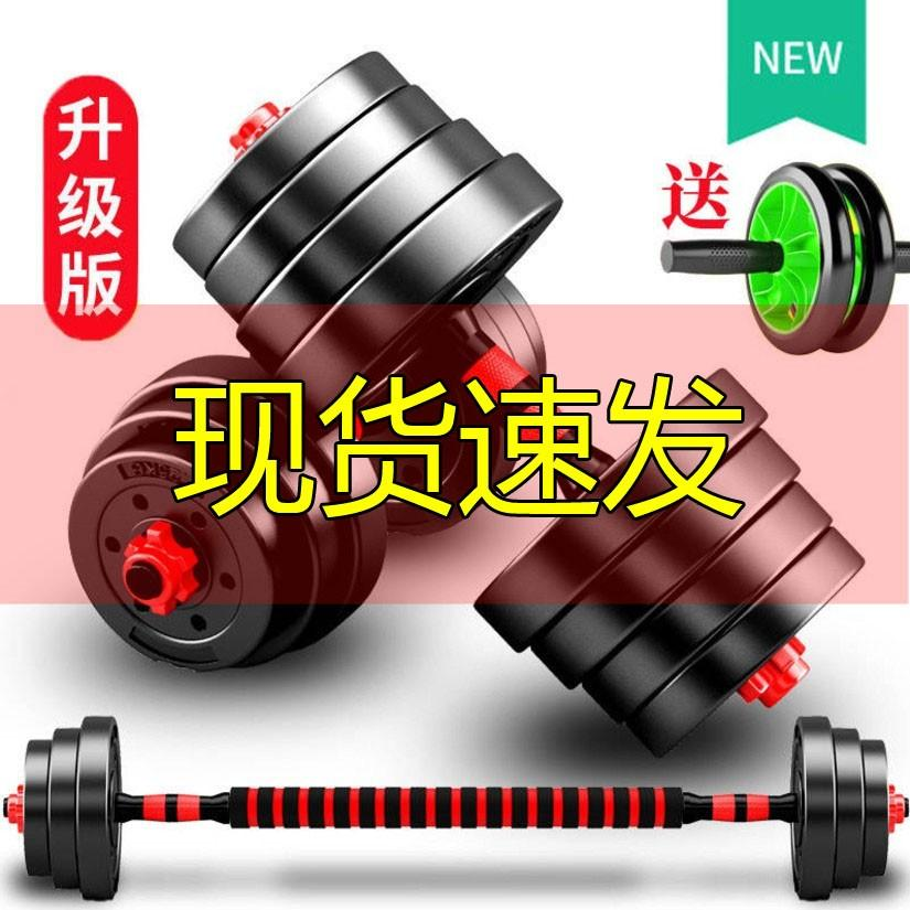Rubber covered dumbbell mens home fitness equipment single 15 / 20 / 30kg 50 womens barbell suit adjustable pair