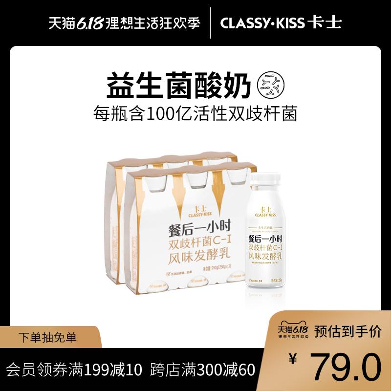 卡士酸奶餐后一小时益生菌酸奶整箱包邮风味发酵乳低温原味6瓶装
