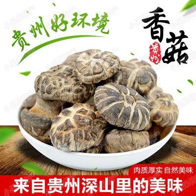 19年贵州特产精选小花菇250g食用菌香菇类农家干货肉厚小鸡炖蘑菇