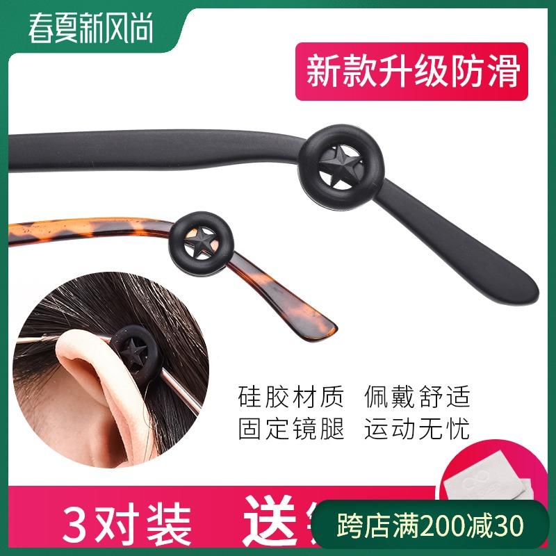 Kính chống trượt tay áo silicon cố định móc tai khung mắt chân phụ kiện chân kẹp móc tai móc thiết bị chống rơi - Kính