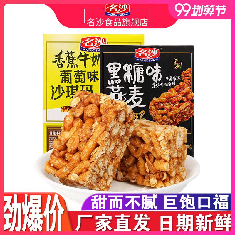 名沙沙琪玛500g黑糖味香蕉味燕麦整箱办公室休闲零食小吃批发食品