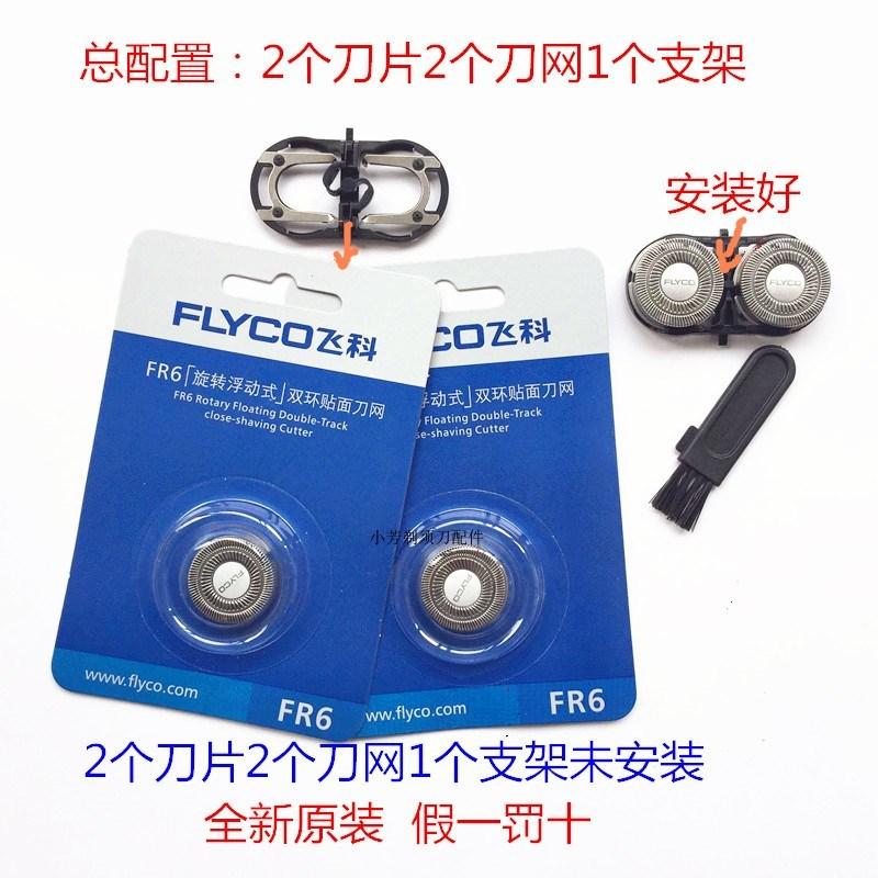 飞科电动剃须刀FR6刀头刀片刀网支架FS810 FS811 FS812 FS813配件