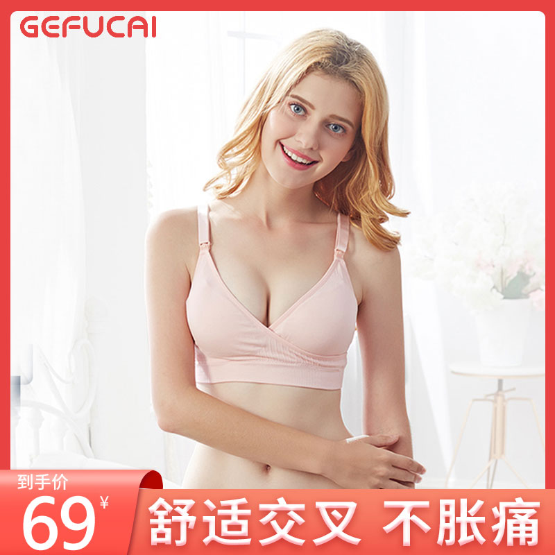 歌芙彩孕妇内衣胸罩怀孕期聚拢防下垂哺乳内衣女产后喂奶纯棉文胸