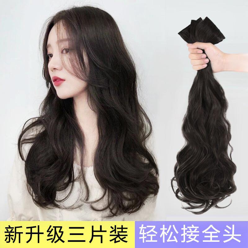 假发女长发假发片一片式无痕网红长卷发隐形仿真发贴片三片式接发图片