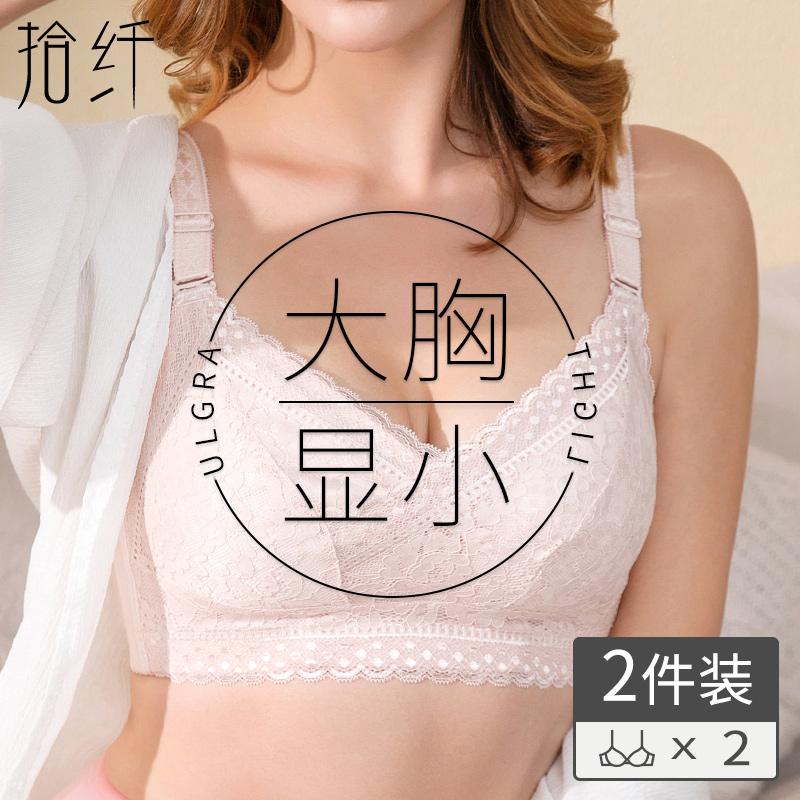 内衣女超薄款文胸罩无钢圈大码大胸显小mm聚拢调整型收副乳防下垂