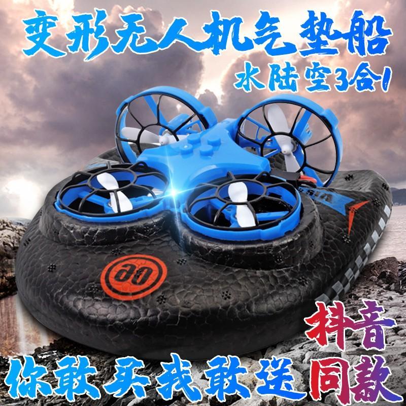抖音水陆空三合一飞行器儿童遥控四轴无人机快艇网红同款学生玩具满110元可用5元优惠券
