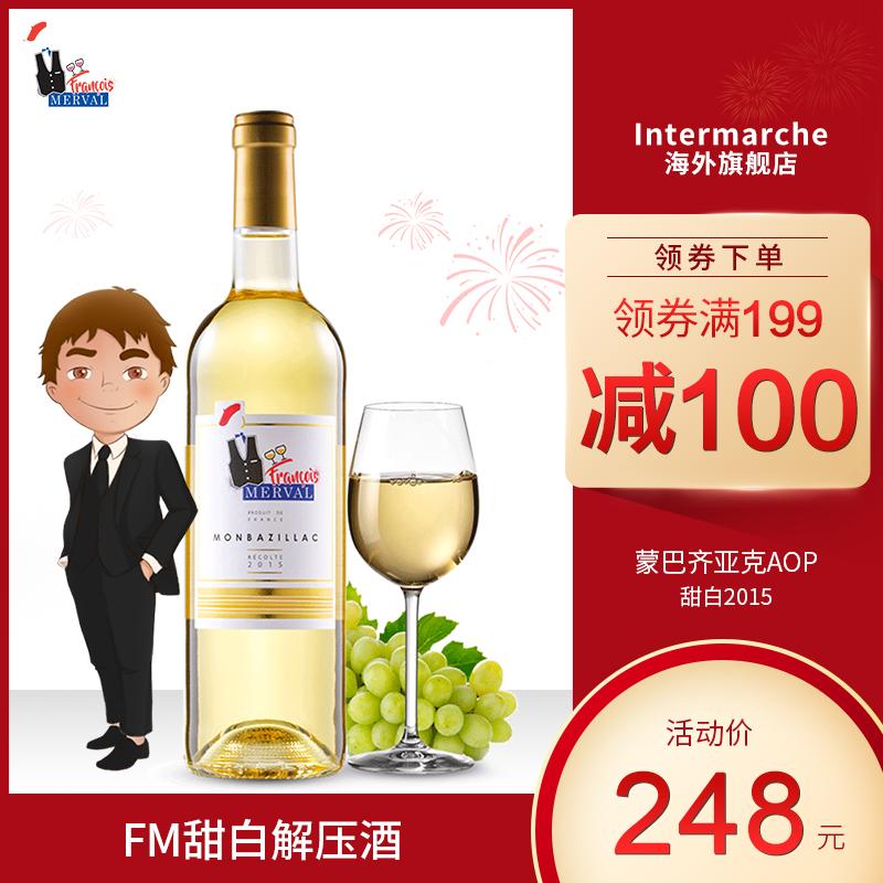 乐颂法国原瓶装进口红酒女性最爱AOP西南蒙巴齐亚克干白冰葡萄酒(用100元券)