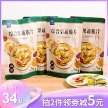 一米市集综合果蔬脆片35g袋休闲办公室零食混合果干蔬菜干果蔬脆
