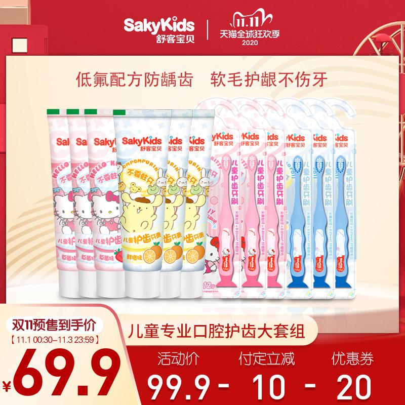 【预售】舒客儿童护齿套装牙膏牙刷各6支