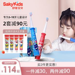 10岁以上软毛超声波全自动 舒客宝贝克儿童电动牙刷充电式