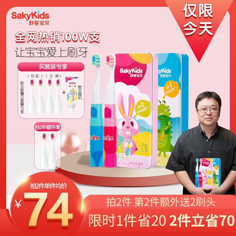 舒客宝贝舒克儿童电动牙刷2-3-6岁以上软毛声波自动刷牙神器B2