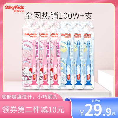 舒客宝贝儿童宝宝护齿软毛吸盘牙刷2-6-10-12岁以上学生小孩牙刷