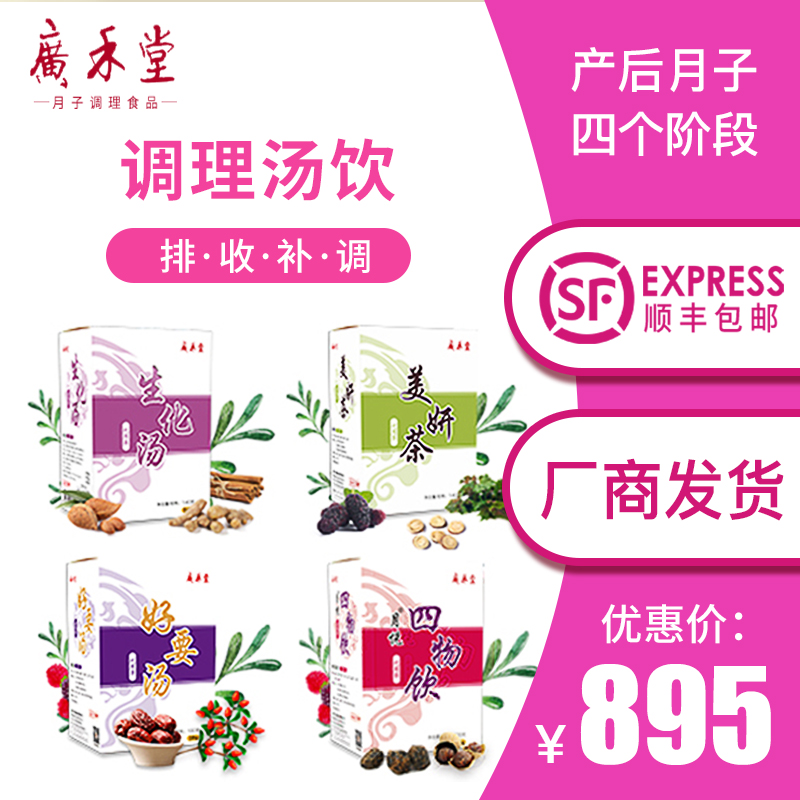 月子餐28天月子套餐营养品广禾堂月子食品调理饮产妇顺产剖产小产