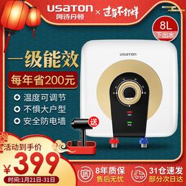 阿诗丹顿8升金色下出水即热储水式家用速热小型厨房电热水器厨宝图片