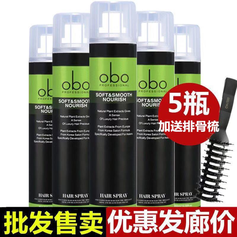 热销45件有赠品obo定型喷雾清香型男士头发啫喱水