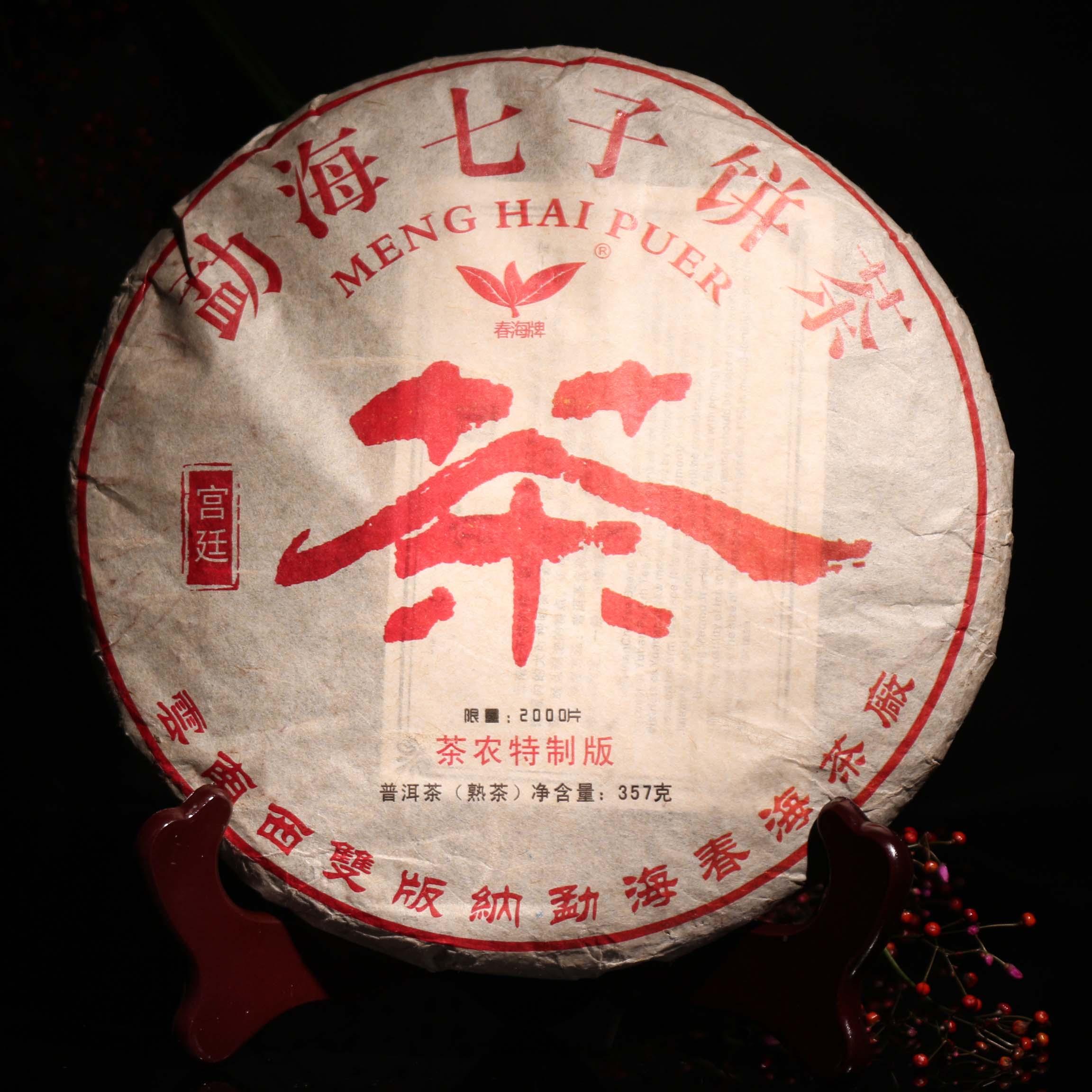 普洱茶熟茶 勐海 05年春海金奖七子饼 357g 特级 茶农特制
