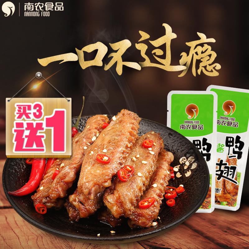 南农食品XO酱鸭翅10个/袋南京特产美食正宗卤味零食小吃