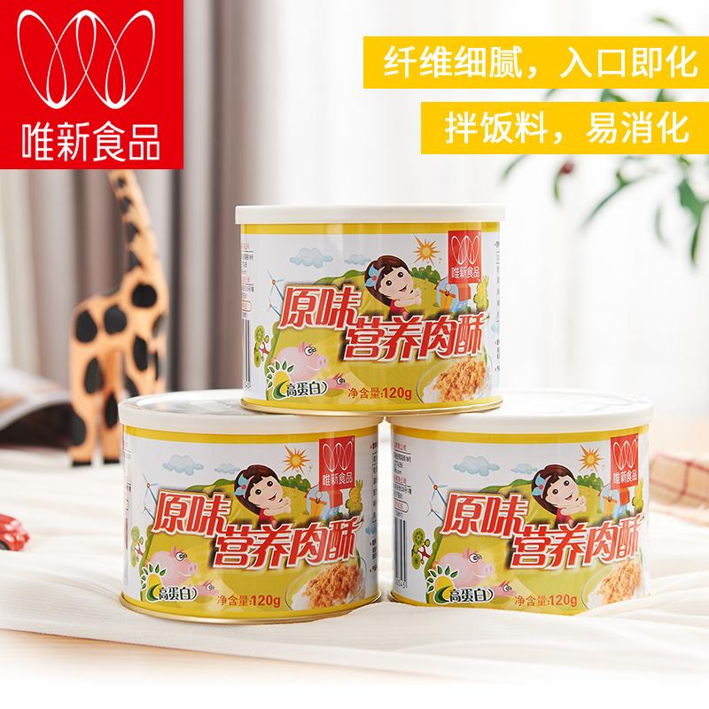 唯新肉松宝宝儿童营养猪肉酥120g*3罐装休闲食品不添加色素