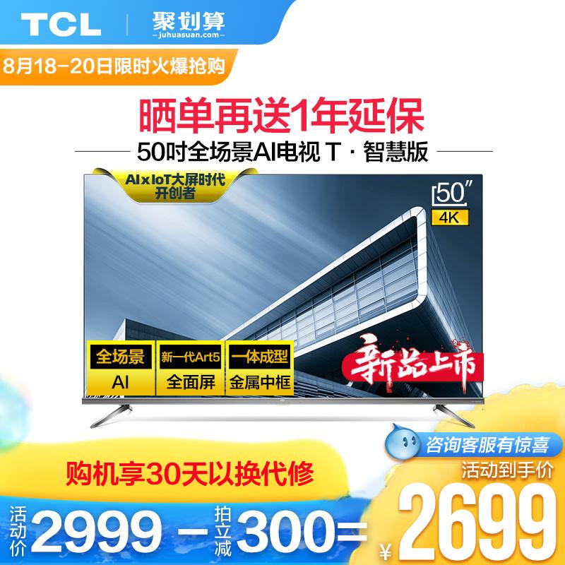 TCL 50T6 50英寸 4K超薄高清安卓智能LED液晶电视