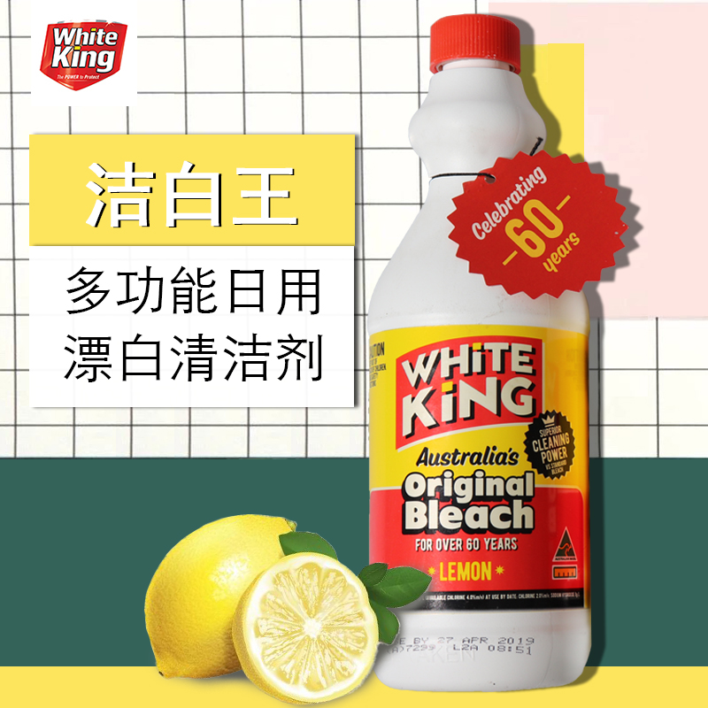 White King multi functional daily bleaching detergent lemon fragrance decontamination imported from Australia