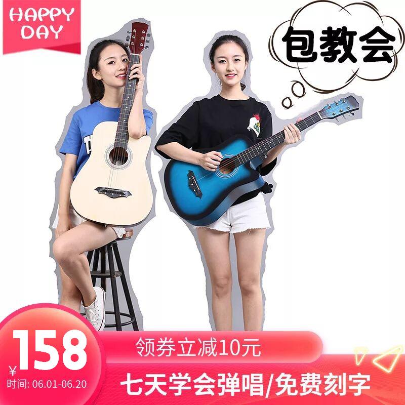 38寸民谣木吉他初学者学生女通用气质淑女男女款入门自学吉塔乐器