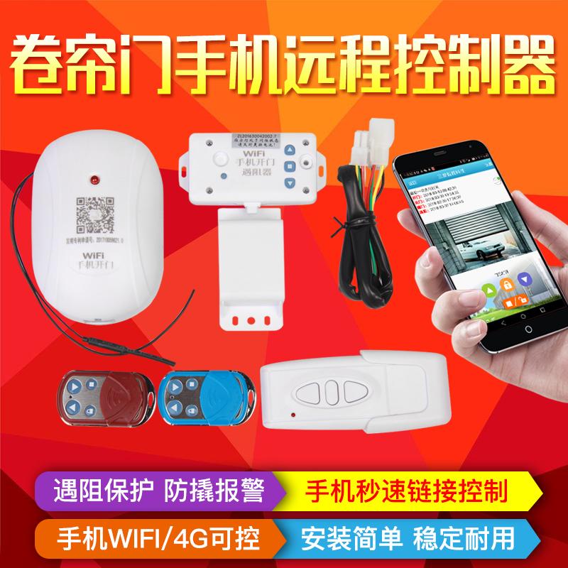 智能手机远程控制卷帘门遥控器WiFi无线开门电动车库卷闸门电机