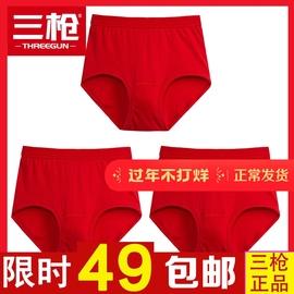 三枪本命年内裤大红色男女纯棉高腰2021年新年牛年本命年中腰内裤