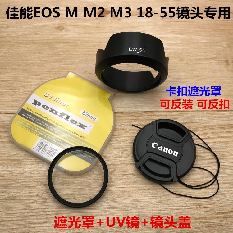 佳能EOS M M2 M3 M10微单相机配件18-55mm遮光罩+UV镜+镜头盖52mm