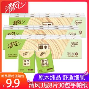领1元券购买清风原木3层8片30包随身卫生纸巾