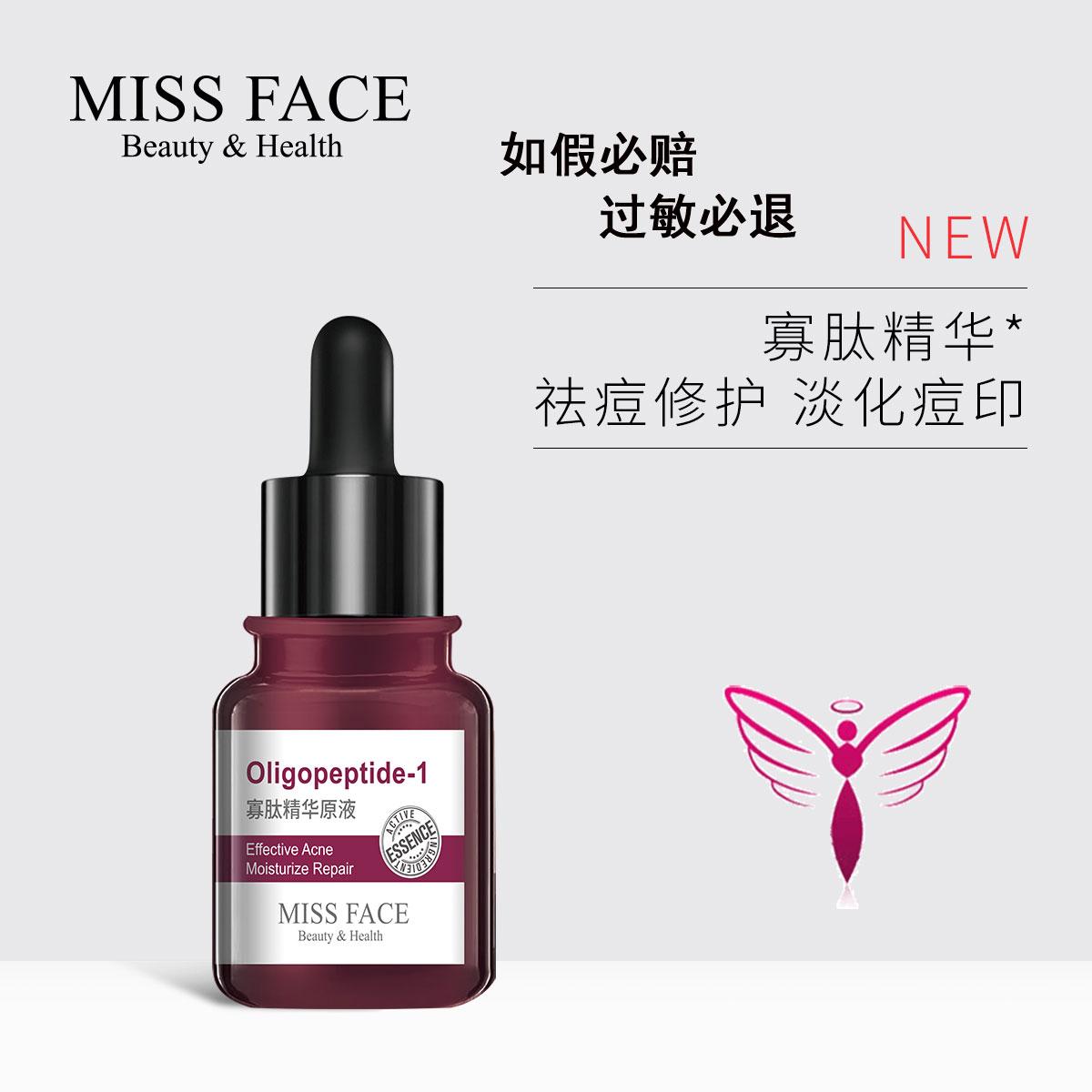 Miss face寡肽原液祛痘修护面部补水保湿精华液化淡化痘印控油