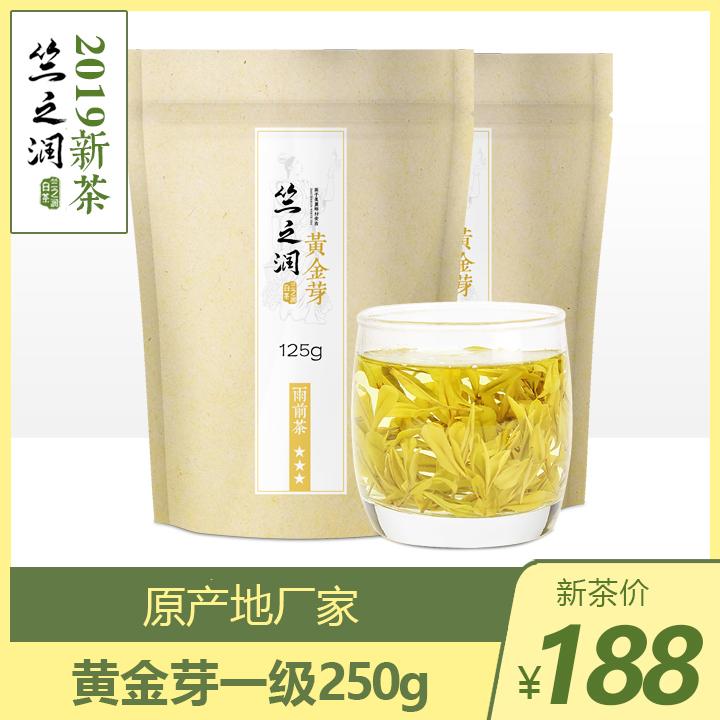 2019年新茶 竺之润正宗安吉白茶 黄金芽雨前一级250克 浓香型绿茶