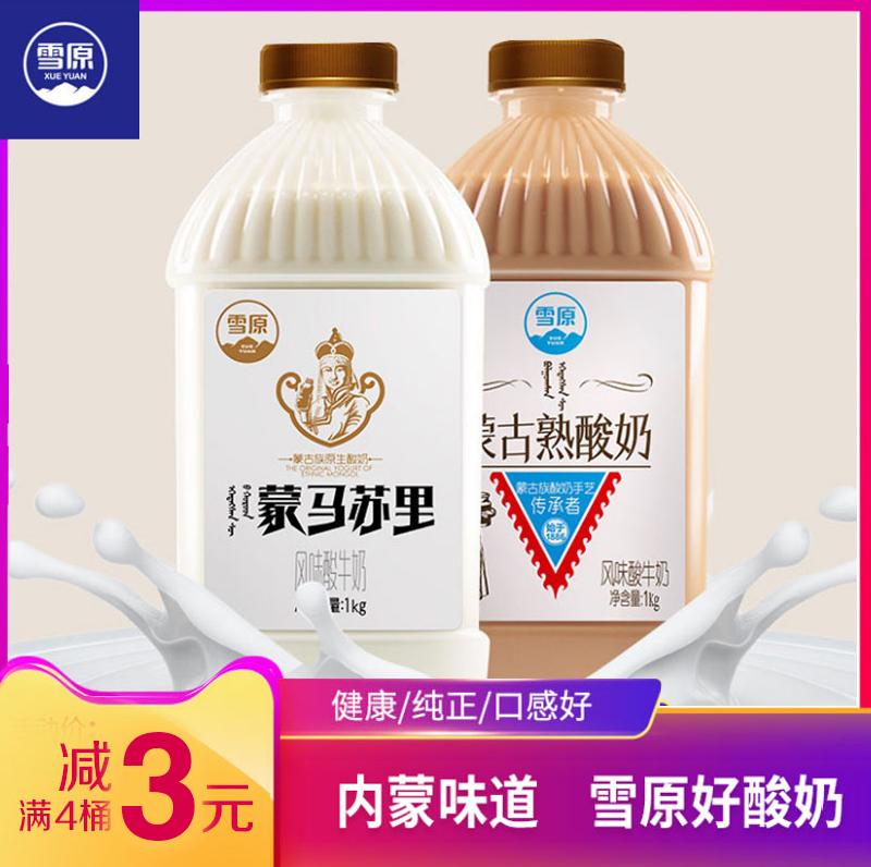 内蒙古雪原熟酸奶风味酸牛奶新鲜原味桶装老式酸奶马苏里水果捞