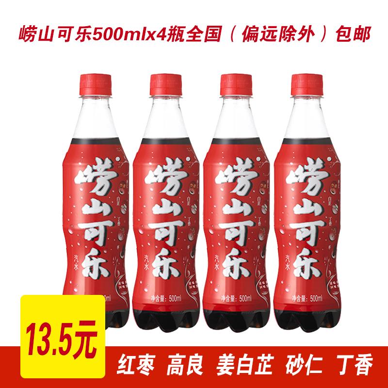 青岛特产崂山可乐500ml*4瓶碳酸饮料汽水火锅必备童年味道