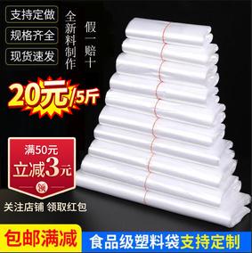 白色食品袋透明加厚手提袋方便袋
