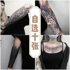 花臂网红纹身贴防水男潮ins风女暗黑系持久个性刺青不永久1年贴纸