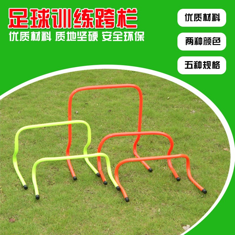 喇叭筒运球足球训练器材反弹灵敏栏折叠跨栏跳栏路障桩体能圈跳跳