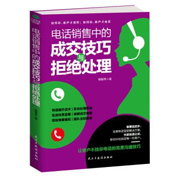 【正版包邮】电话销售中的成交技巧与拒绝处理 练口才电话营销书籍 如何说客户才肯听 销售成交技巧销售话术销售书籍