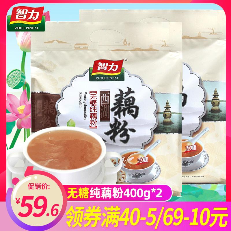 智力无糖纯藕粉400g*2袋 杭州西湖藕粉冬季热饮营养早餐代餐粉
