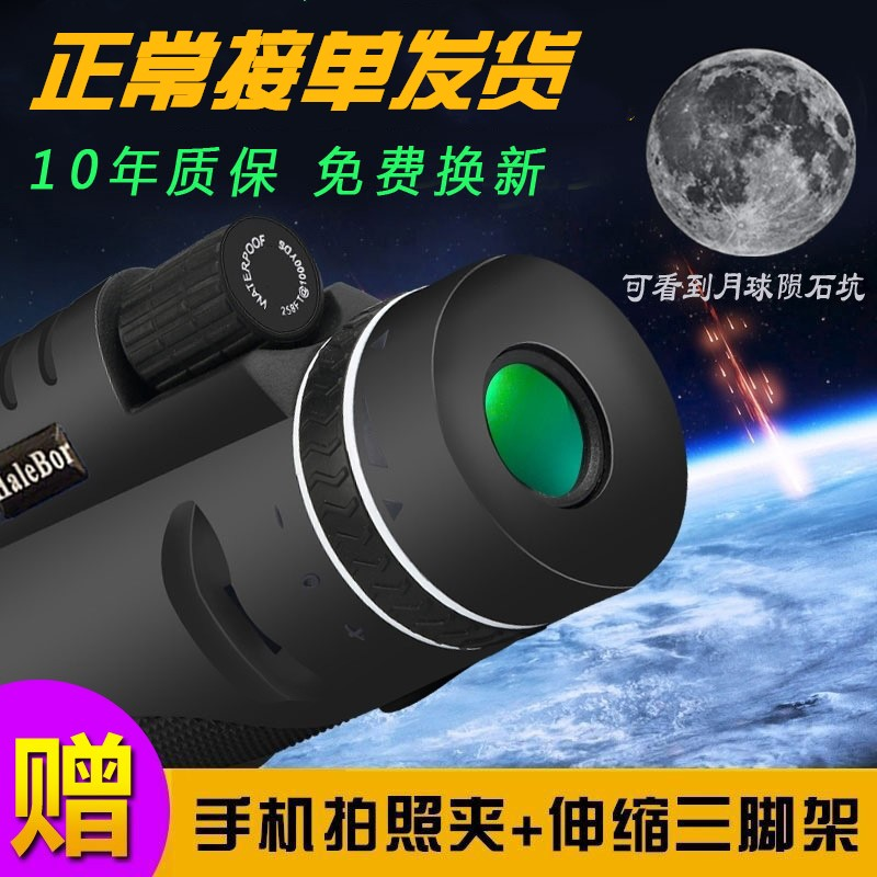New type through 1 eye digital night vision system infrared special night glasses single tube high definition human body